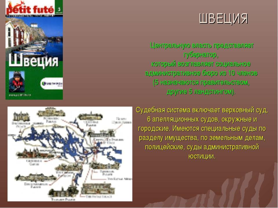 ШВЕЦИЯ Центральную власть представляет губернатор, который возглавляет социал...