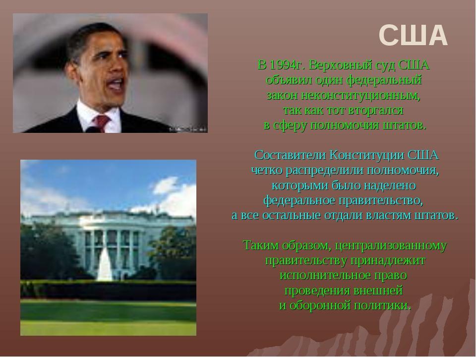 В 1994г. Верховный суд США объявил один федеральный закон неконституционным,...