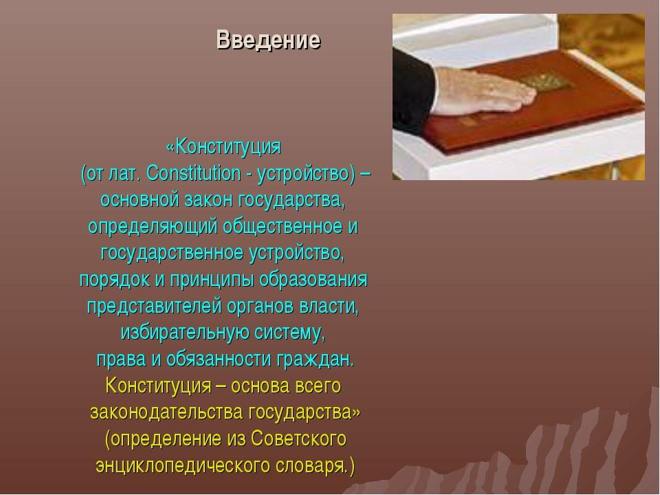 Введение «Конституция (от лат. Constitution - устройство) – основной закон го...