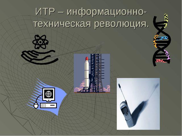 ИТР – информационно-техническая революция.