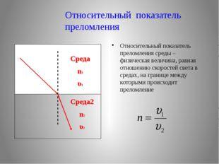 Относительный показатель преломления Относительный показатель преломления сре