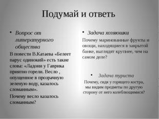 Подумай и ответь Вопрос от литературного общества В повести В.Катаева «Белеет