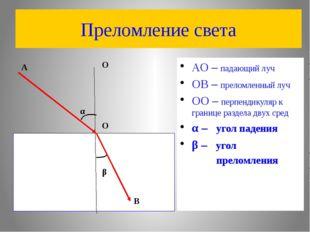 Преломление света АО – падающий луч ОВ – преломленный луч ОО – перпендикуляр