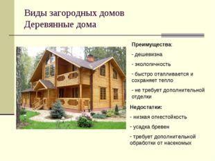 Виды загородных домов Деревянные дома Преимущества: дешевизна экологичность б