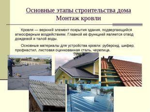 Основные этапы строительства дома Монтаж кровли Кровля — верхний элемент покр