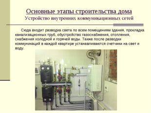 Основные этапы строительства дома Устройство внутренних коммуникационных сете