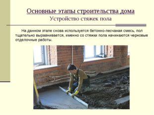 Основные этапы строительства дома Устройство стяжек пола На данном этапе снов