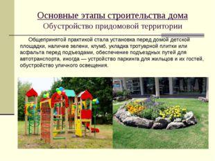 Основные этапы строительства дома Обустройство придомовой территории Общеприн