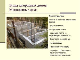 Виды загородных домов Монолитные дома Преимущества: легче и прочнее кирпичных