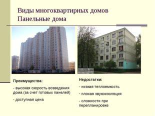 Виды многоквартирных домов Панельные дома Преимущества: - высокая скорость во