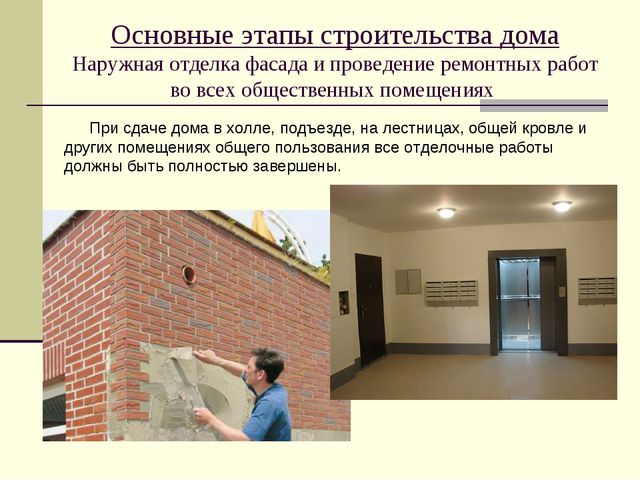 Основные этапы строительства дома Наружная отделка фасада и проведение ремонт...