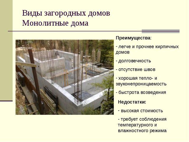 Виды загородных домов Монолитные дома Преимущества: легче и прочнее кирпичных...