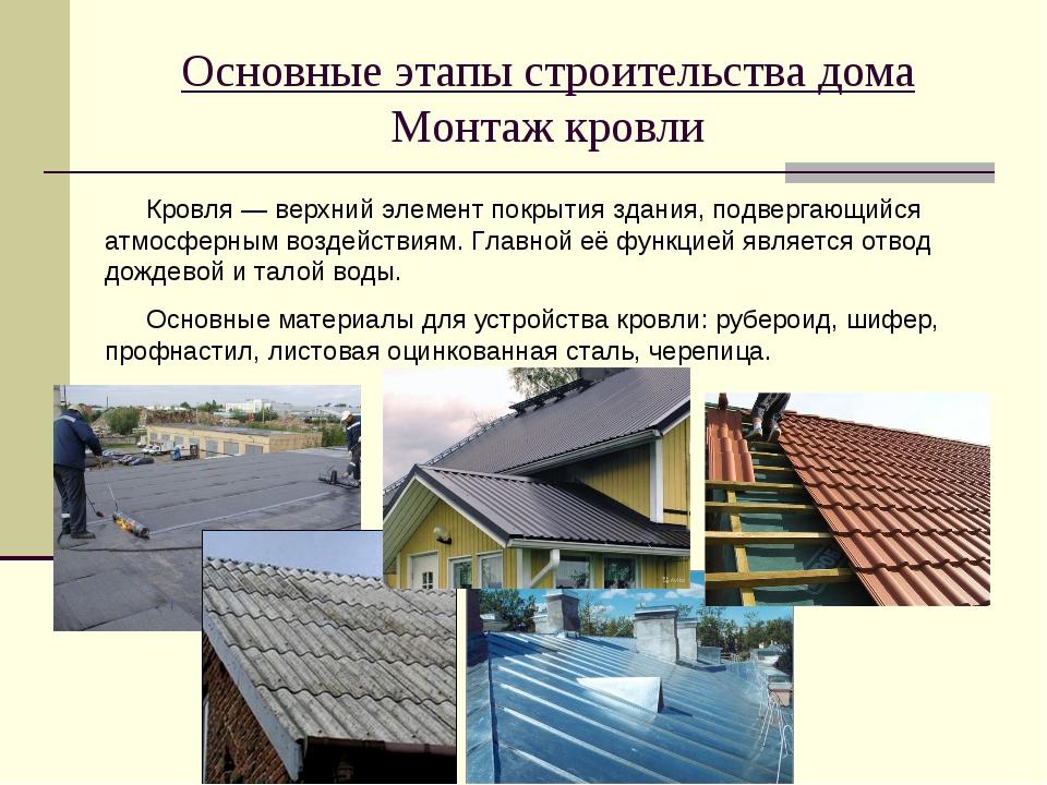 Основные этапы строительства дома Монтаж кровли Кровля — верхний элемент покр...