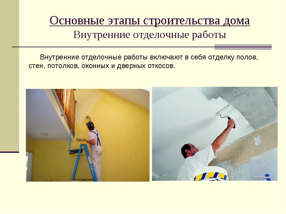 Основные этапы строительства дома Внутренние отделочные работы Внутренние отд...