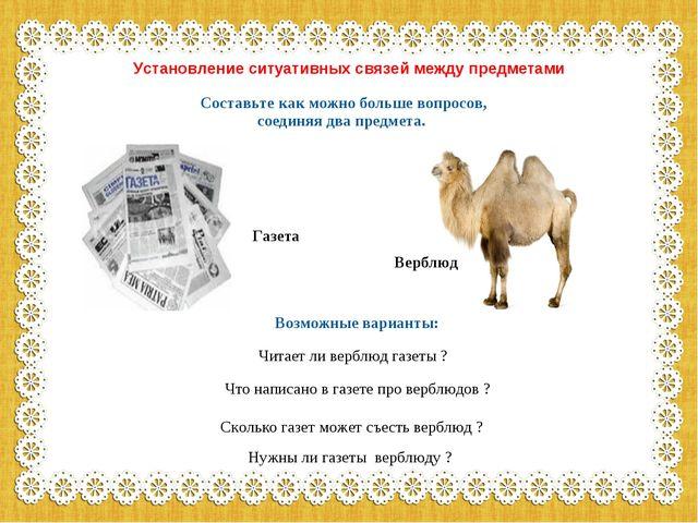 Установление ситуативных связей между предметами Газета Верблюд Возможные вар...