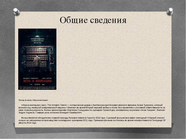 Общие сведения Постер фильма «Игра в имитацию» «Игра в имитацию» (англ. The I...