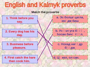Match the proverbs 1. Think before you say. 2. Every dog has his day. 3. Busi