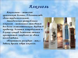 Алкоголизм – тяжелая хроническая болезнь, в большинстве своем трудноизлечимая