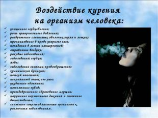 Воздействие курения на организм человека: учащенное сердцебиение; рост артери