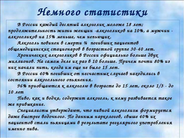 Немного статистики В России каждый десятый алкоголик моложе 18 лет; продолжит...