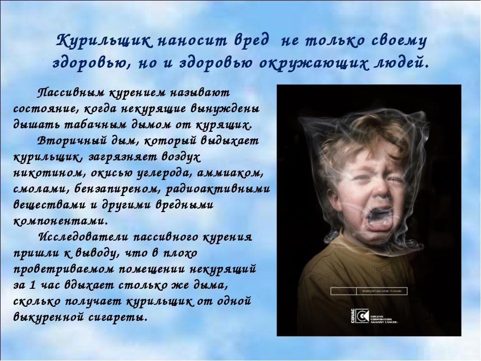 Курильщик наносит вред не только своему здоровью, но и здоровью окружающих лю...