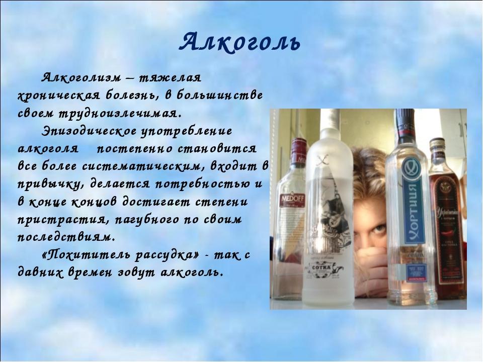 Алкоголизм – тяжелая хроническая болезнь, в большинстве своем трудноизлечимая...