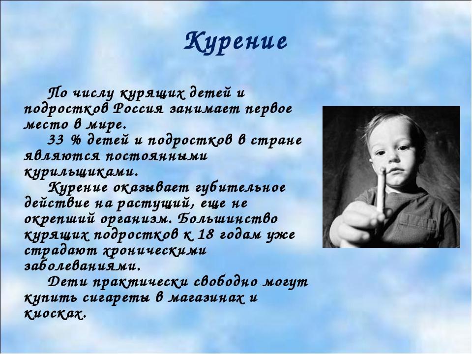 По числу курящих детей и подростков Россия занимает первое место в мире. 33...