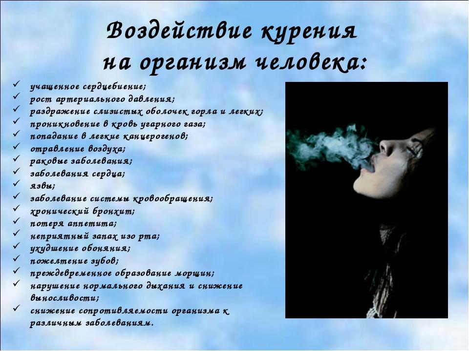 Воздействие курения на организм человека: учащенное сердцебиение; рост артери...