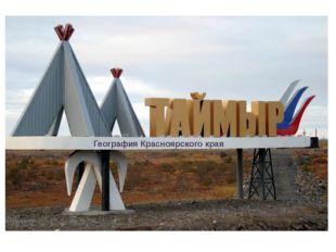 Форналь З.Н. География Красноярского края