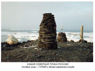 САМАЯ СЕВЕРНАЯ ТОЧКА РОССИИ. Особый знак – ГУРИЙ и белая каменная глыба