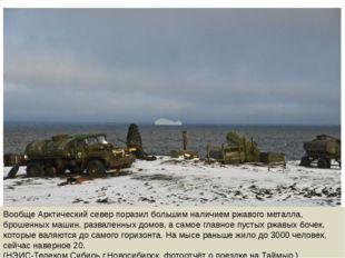 Вообще Арктический север поразил большим наличием ржавого металла, брошенных