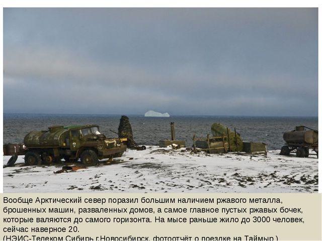 Вообще Арктический север поразил большим наличием ржавого металла, брошенных...