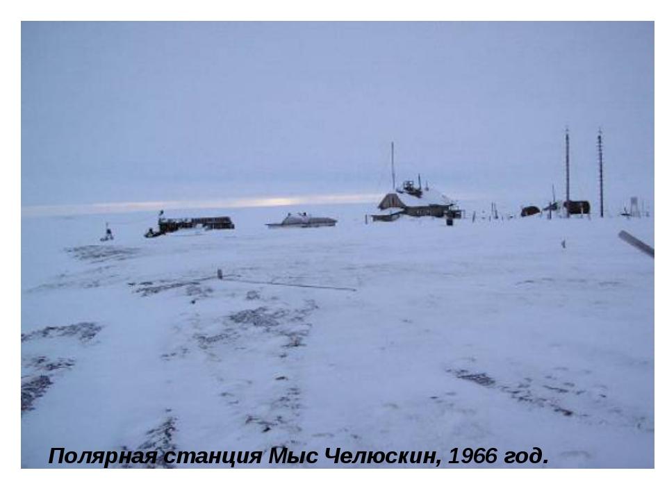 Полярная станция Мыс Челюскин, 1966 год.