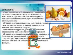 www.themegallery.com Витамин С: - играет важную роль в поддержании нормальног