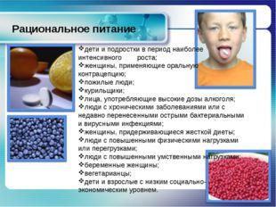 Рациональное питание www.themegallery.com дети и подростки в период наиболее