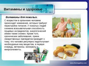 Витамины и здоровье www.themegallery.com Витамины для пожилых. С возрастом в