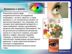 www.themegallery.com Витамины и зрение. Результаты целого ряда эпидемиологиче