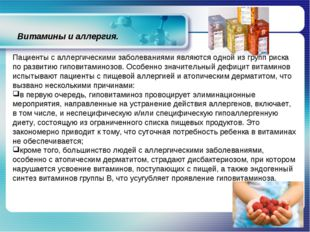 www.themegallery.com Витамины и аллергия. Пациенты с аллергическими заболеван