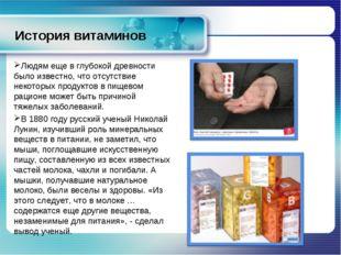 История витаминов Людям еще в глубокой древности было известно, что отсутстви