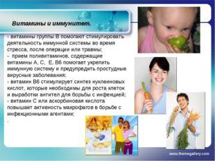 www.themegallery.com Витамины и иммунитет. - витамины группы В помогают стиму
