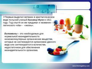 www.themegallery.com Первым выделил витамин в кристаллическом виде польский у