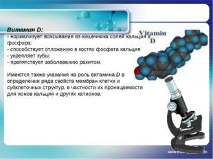 www.themegallery.com Витамин D: - нормализует всасывание из кишечника солей к