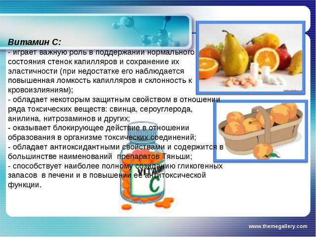 www.themegallery.com Витамин С: - играет важную роль в поддержании нормальног...