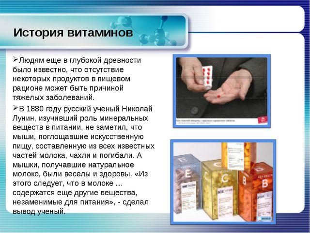 История витаминов Людям еще в глубокой древности было известно, что отсутстви...