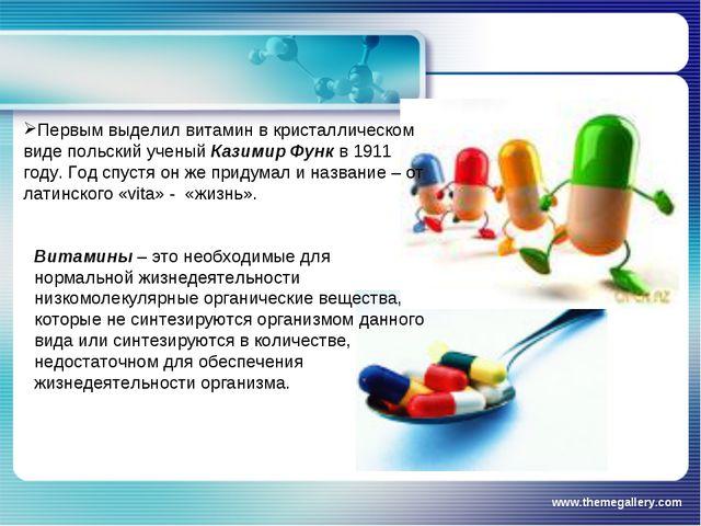 www.themegallery.com Первым выделил витамин в кристаллическом виде польский у...