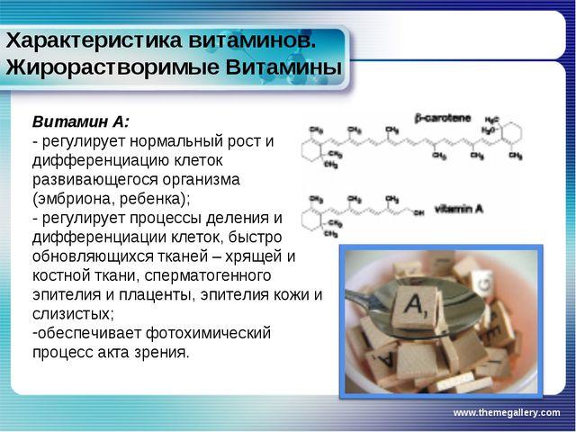 Характеристика витаминов. Жирорастворимые Витамины www.themegallery.com Витам...