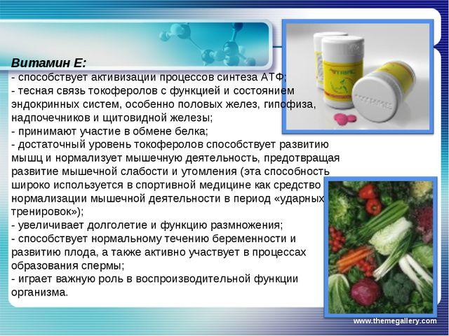 www.themegallery.com Витамин Е: - способствует активизации процессов синтеза...
