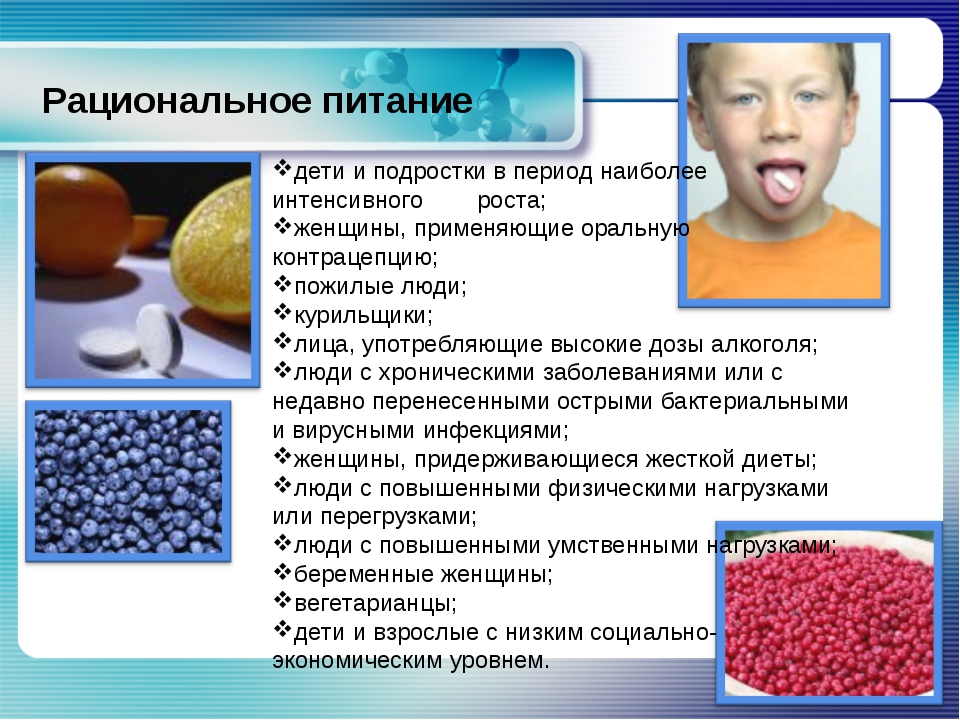 Рациональное питание www.themegallery.com дети и подростки в период наиболее...