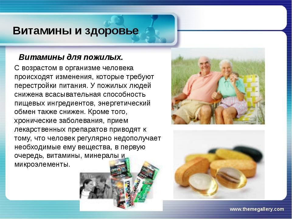 Витамины и здоровье www.themegallery.com Витамины для пожилых. С возрастом в...