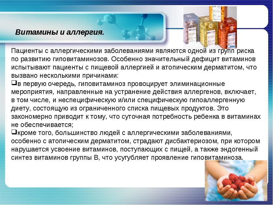 www.themegallery.com Витамины и аллергия. Пациенты с аллергическими заболеван...